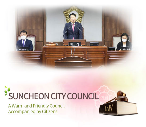 Suncheon City Council, Just Suncheon City Council that Encourages Citizens.